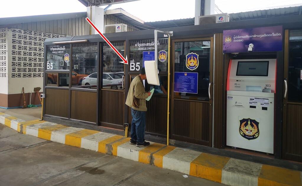 laos border final checking on custom form